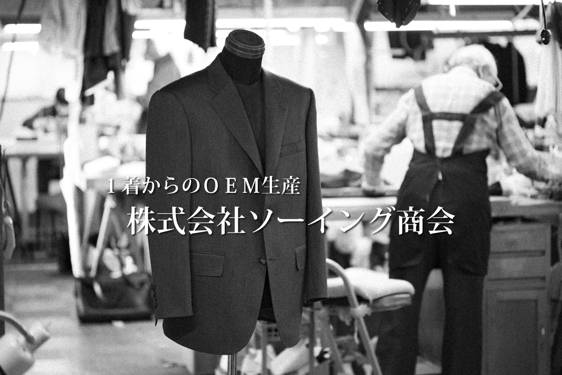 職人による 完全フルハンドメイドの紳士服