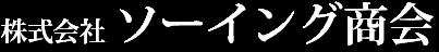 株式会社ソーイング商会